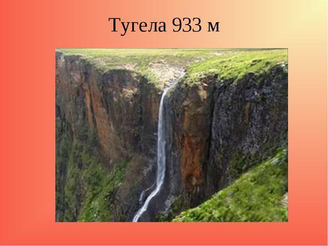 Тугела 933 м
