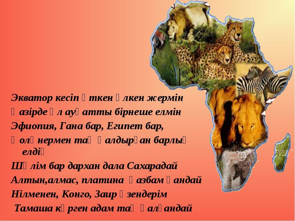 Экватор кесіп өткен үлкен жермін Қазірде әл ауқатты бірнеше елмін Эфиопия, Г...