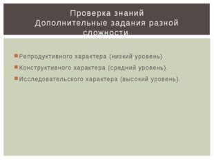 Репродуктивного характера (низкий уровень) Конструктивного характера (средний