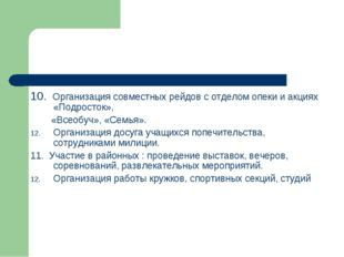 10. Организация совместных рейдов с отделом опеки и акциях «Подросток», «Всео