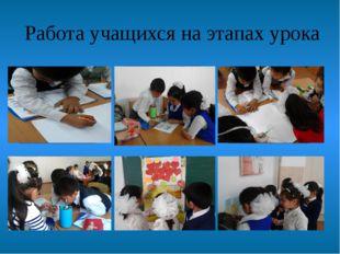 Работа учащихся на этапах урока
