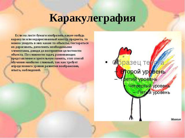 Каракулеграфия Если на листе бумаги изобразить какие-нибудь каракули или недо...