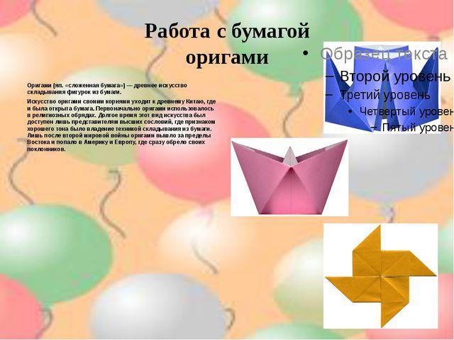 Работа с бумагой оригами Оригами (яп. «сложенная бумага») — древнее искусство...