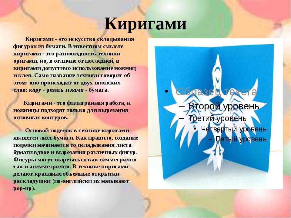 Киригами Киригами - это искусство складывания фигурок из бумаги. В известном...