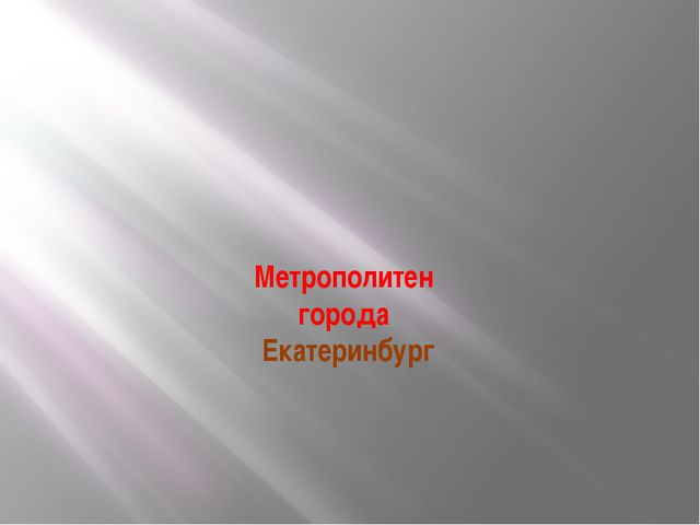 Метрополитен города Екатеринбург