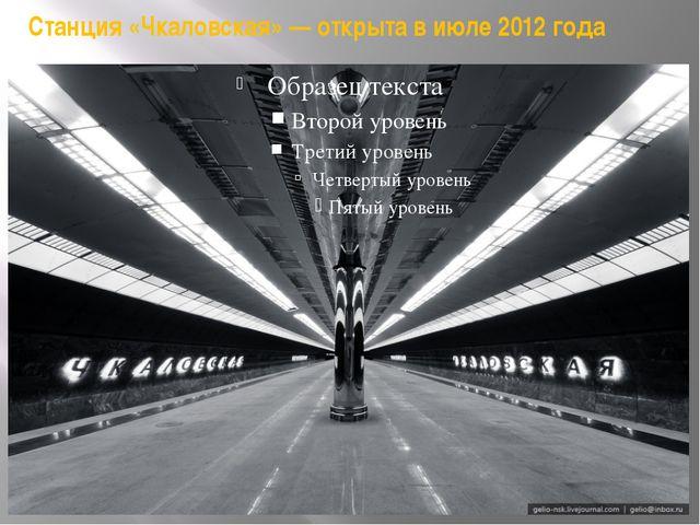 Станция «Чкаловская» — открыта в июле 2012 года