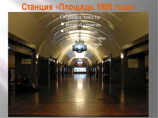 Станция «Площадь 1905 года»