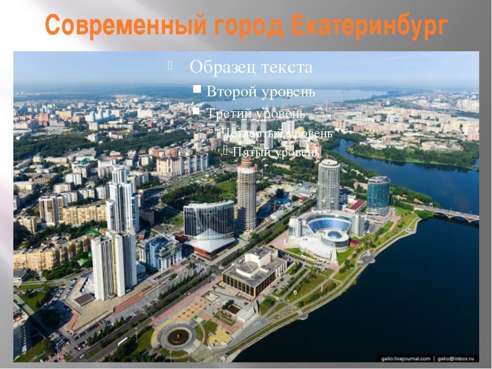Современный город Екатеринбург