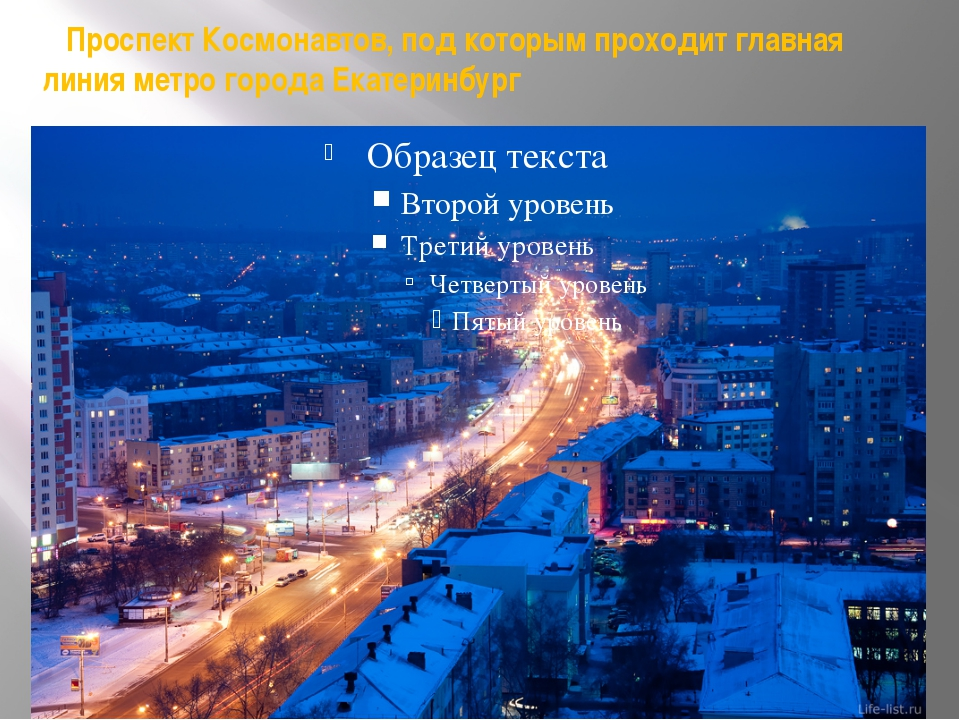 Проспект Космонавтов, под которым проходит главная линия метро города Екатер...