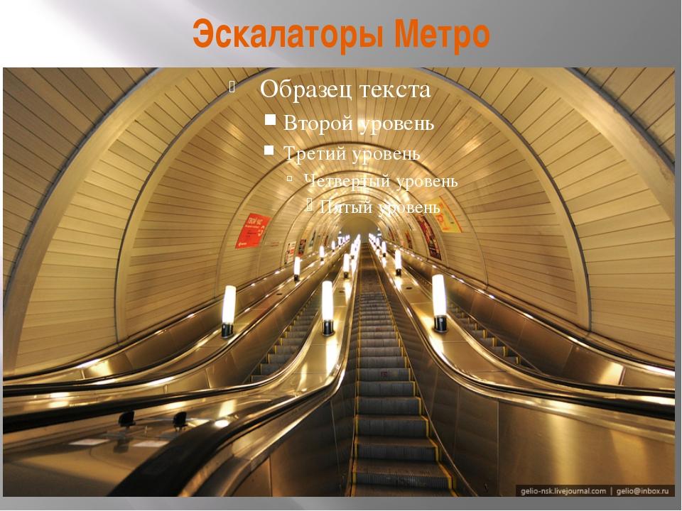 Эскалаторы Метро