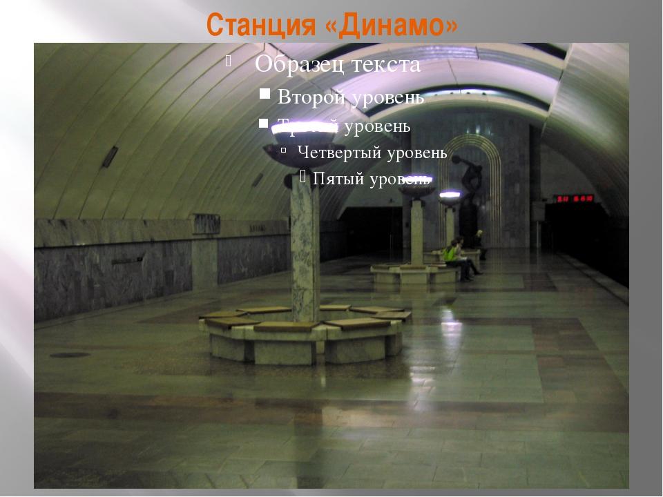 Станция «Динамо»
