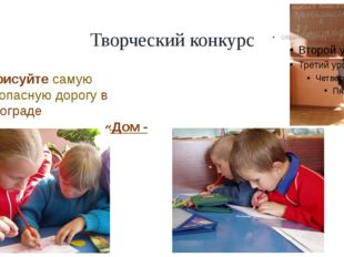 Творческий конкурс Нарисуйте самую безопасную дорогу в Автограде «Дом - школа».