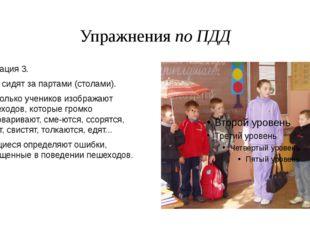 Упражнения по ПДД Ситуация 3. Дети сидят за партами (столами). Несколько учен