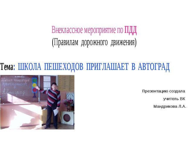 Презентацию создала учитель ВК Мандрикова Л.А.