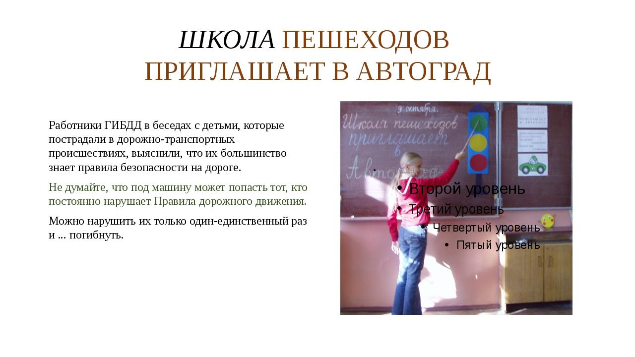 ШКОЛА ПЕШЕХОДОВ ПРИГЛАШАЕТ В АВТОГРАД Работники ГИБДД в беседах с детьми, кот...