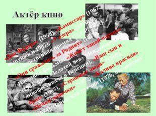 «Два Фёдора» (1958), «Комиссар» (1967, выпущен в 1987), «У озера» (1970; Госу