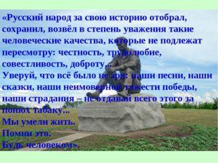 «Русский народ за свою историю отобрал, сохранил, возвёл в степень уважения т