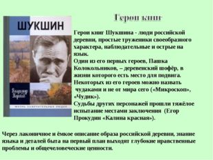 Герои книг Шукшина - люди российской деревни, простые труженики своеобразного