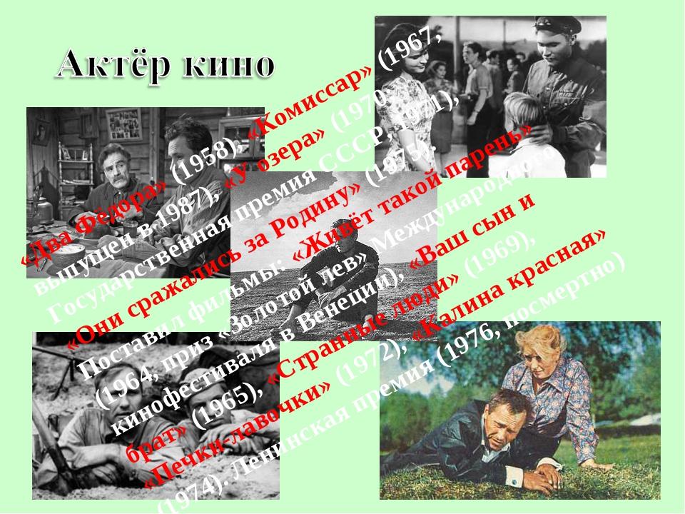 «Два Фёдора» (1958), «Комиссар» (1967, выпущен в 1987), «У озера» (1970; Госу...
