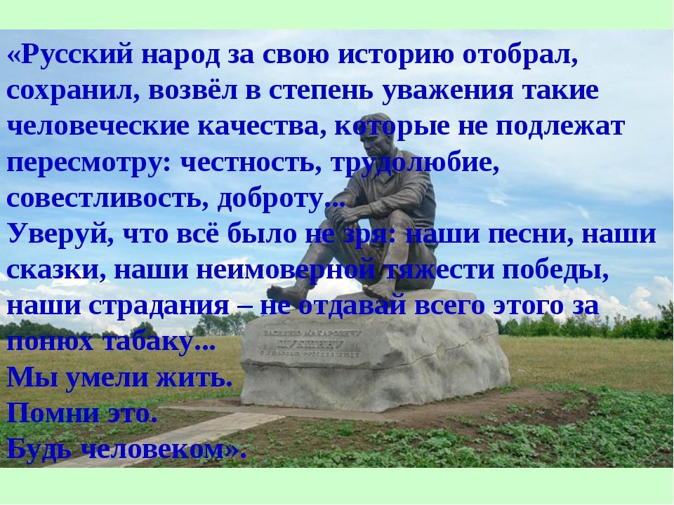 «Русский народ за свою историю отобрал, сохранил, возвёл в степень уважения т...