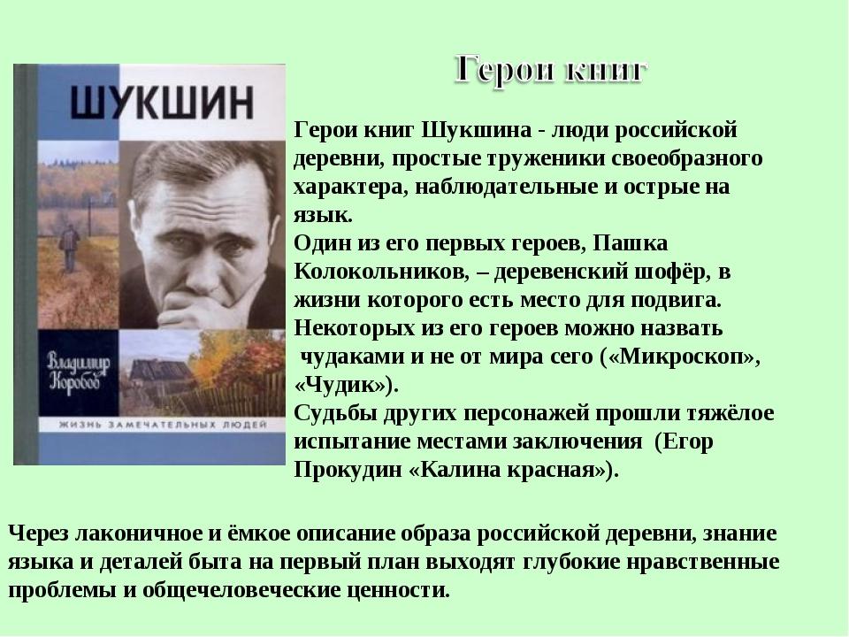 Герои книг Шукшина - люди российской деревни, простые труженики своеобразного...