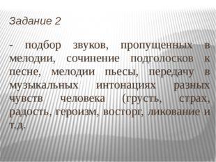 Задание 2 - подбор звуков, пропущенных в мелодии, сочинение подголосков к пес
