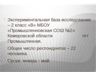 Экспериментальная база исследования – 2 класс «В» МБОУ «Промышленновская СОШ