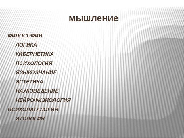 мышление ФИЛОСОФИЯ ЛОГИКА КИБЕРНЕТИКА ПСИХОЛОГИЯ ЯЗЫКОЗНАНИЕ...