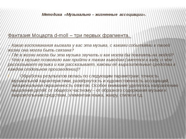 Методика «Музыкально – жизненные ассоциации». Фантазия Моцарта d-moll – три п...
