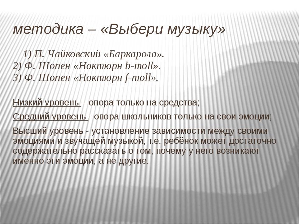 методика – «Выбери музыку» 1) П. Чайковский «Баркарола».  2) Ф. Шопен «Ноктю...