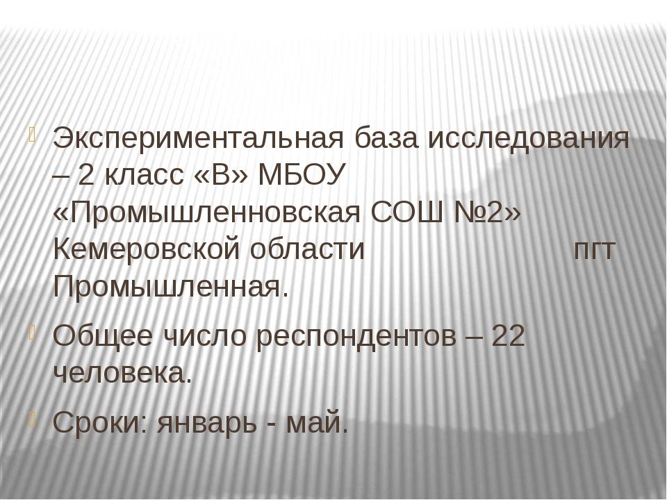Экспериментальная база исследования – 2 класс «В» МБОУ «Промышленновская СОШ...