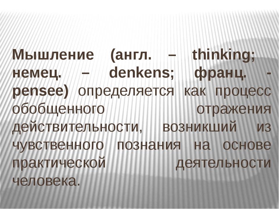 Мышление (англ. – thinking; немец. – denkens; франц. - pensee) определяется к...