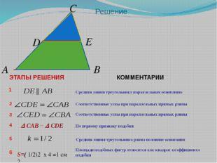 Решение Средняя линия треугольника параллельная основанию Соответственные угл