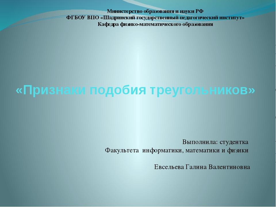 «Признаки подобия треугольников» Выполнила: студентка Факультета информатики,...