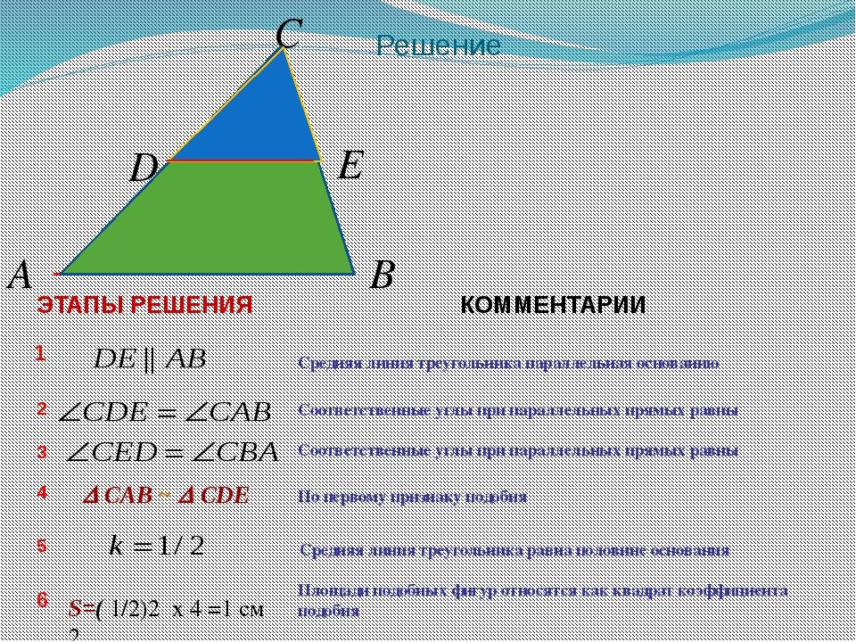 Решение Средняя линия треугольника параллельная основанию Соответственные угл...
