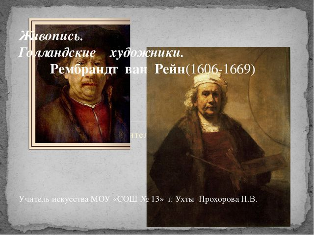 Учитель искусства Живопись. Голландские художники. Рембрандт ван Рейн(1606-16...