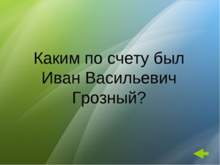 Каким по счету был Иван Васильевич Грозный?