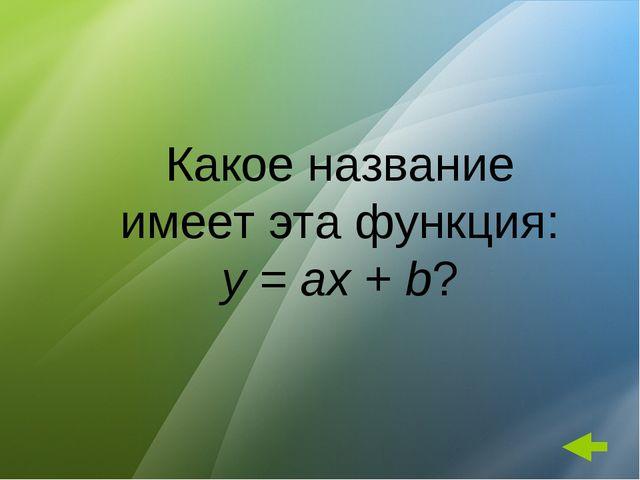 Какое название имеет эта функция: y = ax + b?