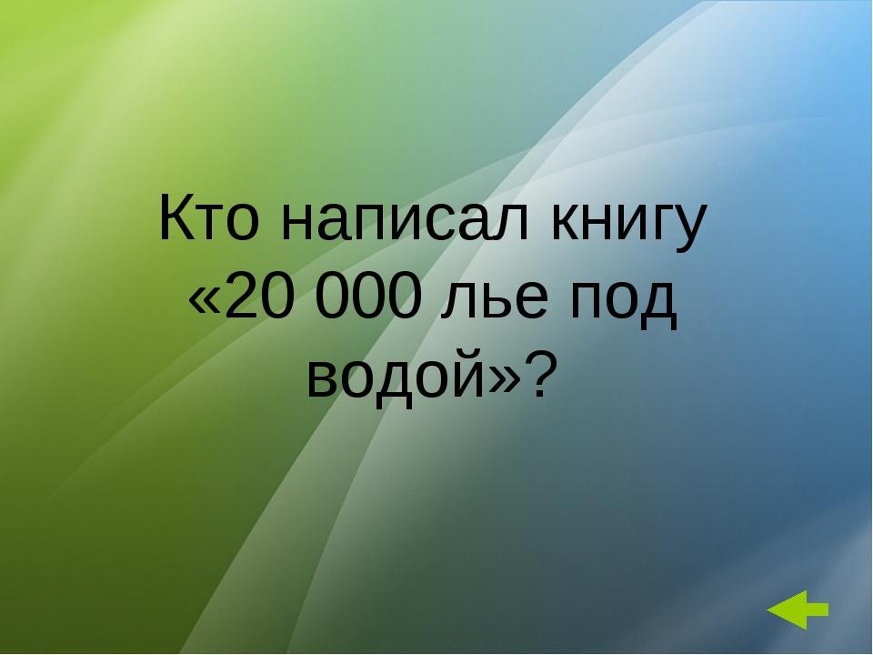 Кто написал книгу «20 000 лье под водой»?