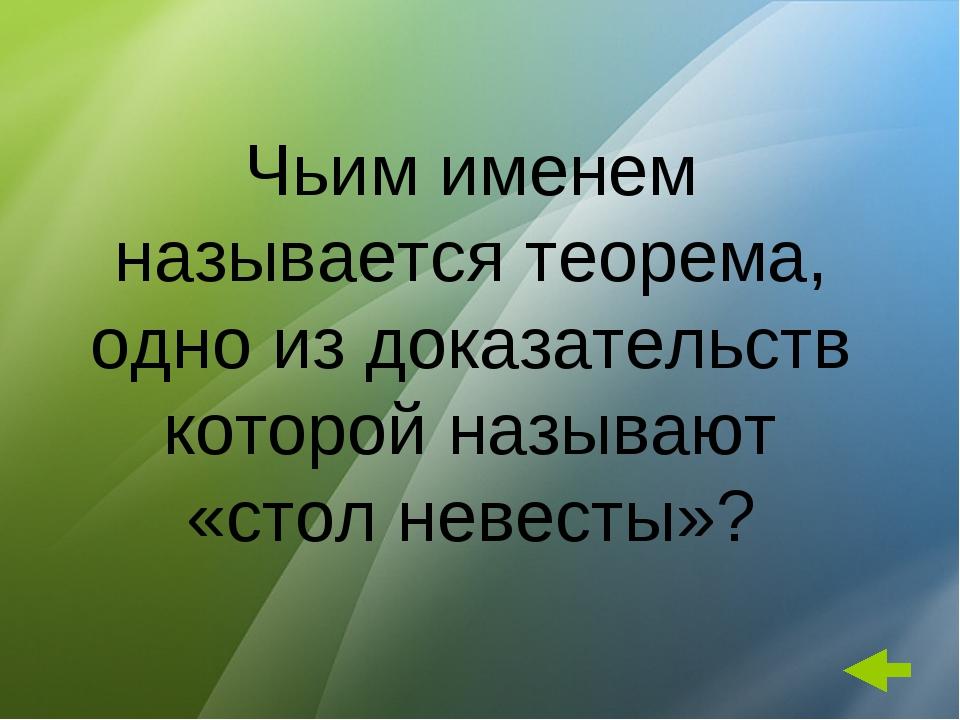 Чьим именем называется теорема, одно из доказательств которой называют «стол...