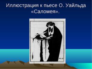 Иллюстрация к пьесе О. Уайльда «Саломея».