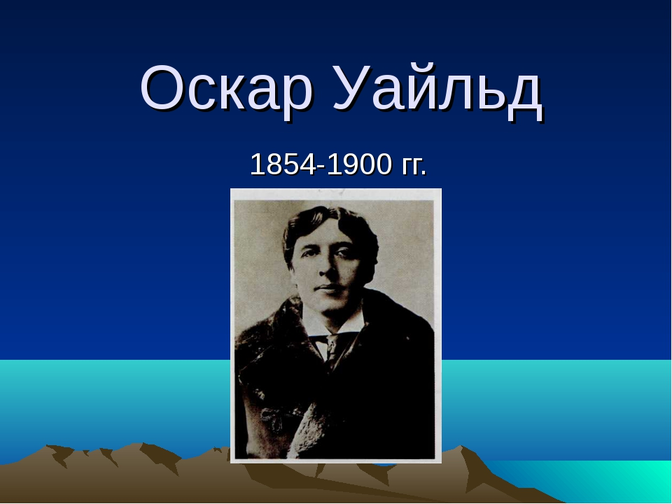 Оскар Уайльд 1854-1900 гг.