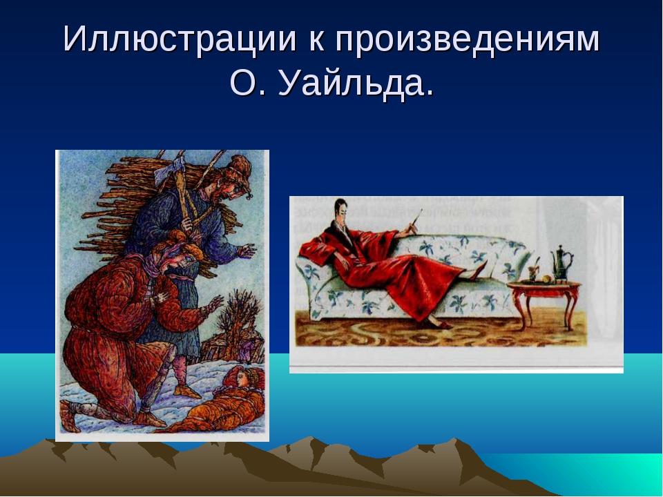 Иллюстрации к произведениям О. Уайльда.