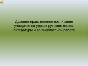 Духовно-нравственное воспитание учащихся на уроках русского языка, литературы