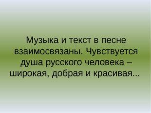 Музыка и текст в песне взаимосвязаны. Чувствуется душа русского человека – ши