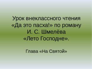 Урок внеклассного чтения «Да это пасха!» по роману И. С. Шмелёва «Лето Господ