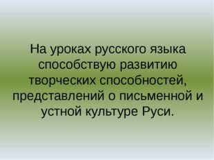 На уроках русского языка способствую развитию творческих способностей, предст