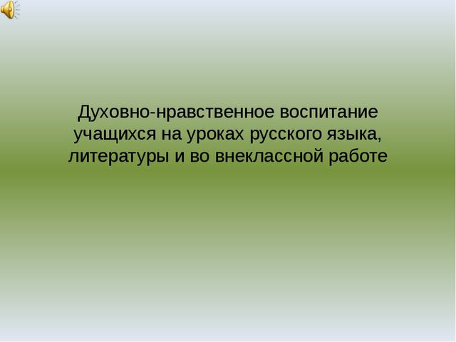 Духовно-нравственное воспитание учащихся на уроках русского языка, литературы...