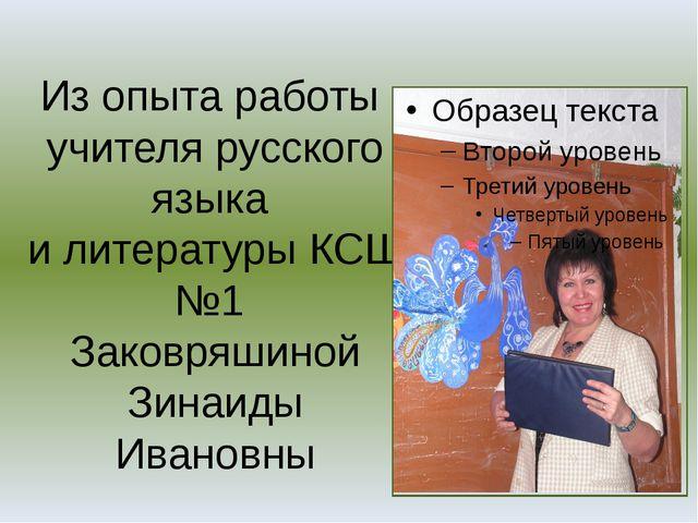 Из опыта работы учителя русского языка и литературы КСШ №1 Заковряшиной Зинаи...
