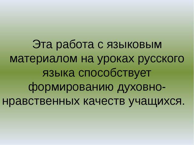 Эта работа с языковым материалом на уроках русского языка способствует формир...